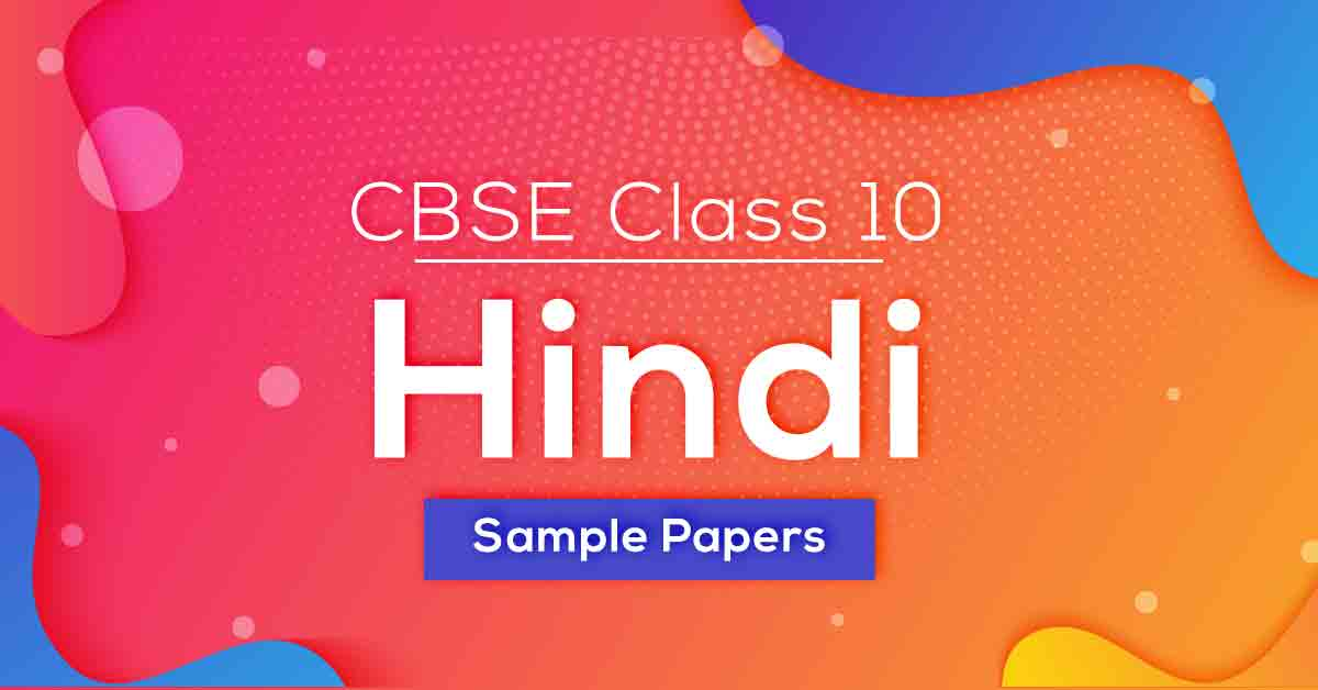 CBSE Class 10 Hindi Sample Papers