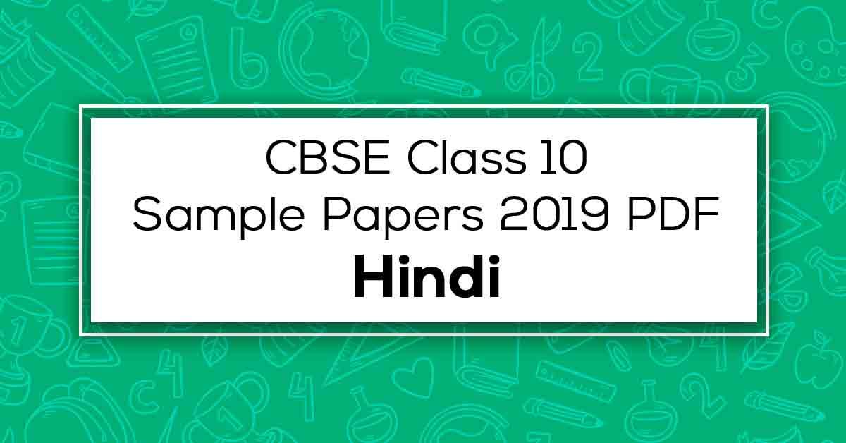 CBSE Class 10 Hindi Sample Paper 2019 PDF